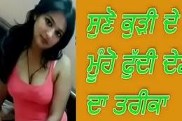 ਫੁੱਦੀ ਦੇਣ ਦਾ ਤਰੀਕਾ Punjabi nonveg talk latest